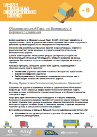 EASST Road Safety Education Pack Under 6 Russian