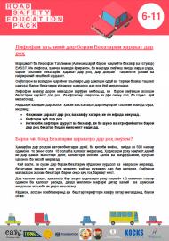 EASST Road Safety Education Pack 6-11 Tajik