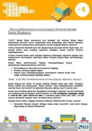 EASST Road Safety Education Pack Under 6 - Kyrgyz