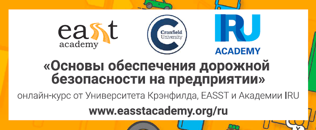EASST Academy Road Safety at Work Online Course now available in Russian
