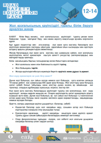 EASST-Road-Safety-Education-Pack-12-14-Kazakh